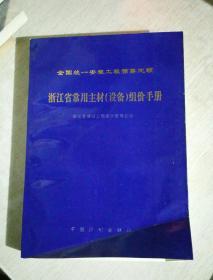 全国统一安装工程预算定额 浙江省常用主材(设备)组价手册