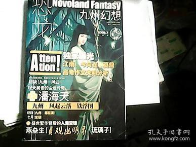 恐龙九州幻想2006年  7