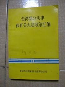 台湾部分法律和有关大陆政策汇编