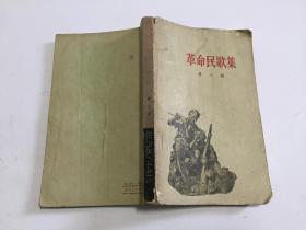 革命民歌集  萧三编  1959年一版一印