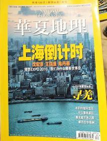 华夏地理2005  9总第83期