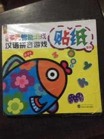 儿童多元智能游戏贴纸 :六册全 带塑封