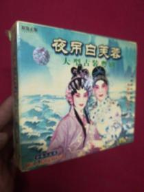 大型古装粤剧-夜吊白芙蓉--3碟装-姚志强,琼霞,主演