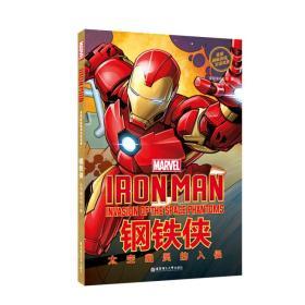 漫威超级英雄双语故事.IronMan钢铁侠:太空幽灵的入侵(赠英文音频与单词随身查APP)