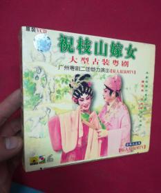 大型古装粤剧-祝枝山嫁女--3碟装--广东粤剧二团