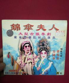 大型古装粤剧-锦伞夫人--3碟装--广东粤剧院