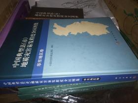 中国典型县(市)地质灾害易发程度分布图集:华东地区卷,(8开,精装,品好)