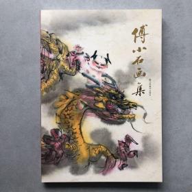 傅小石画集