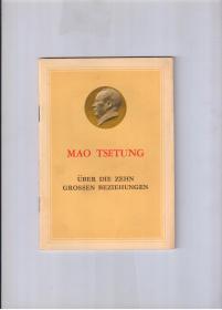 【小语种毛著收藏】《论十大关系》德文版 毛主席头像封面 77年初版