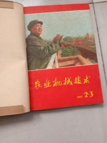 农业机械技术1967年2-9期 合订本