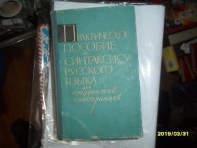 俄语句法实用参考书(精装俄文)