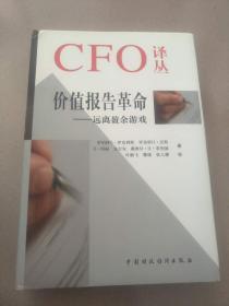 CFO译丛 价值报告革命-远离盈余游戏(精装本)