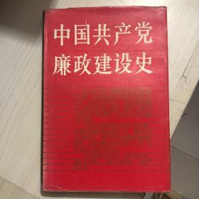 中国共产党廉政建设史