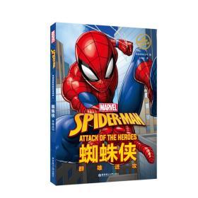 漫威超级英雄双语故事 蜘蛛侠 群雄进攻