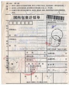 邮电电信单据-----1998年湖北咸宁寄湖北黄梅, 国内包裹单 214