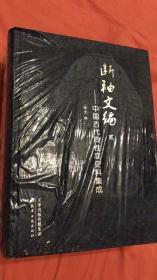 断袖文编:中国古代同性恋史料集成