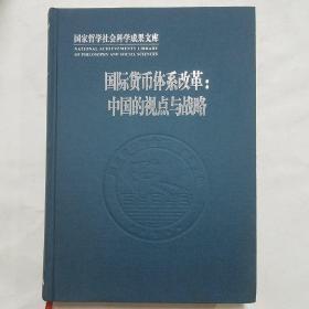 国际货币体系改革:中国的视点与战略