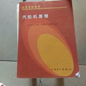 汽轮机原理(高等学校教材)