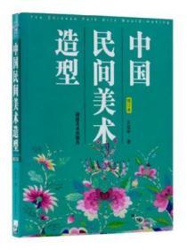 【正版】中国民间美术造型(修订本)