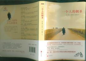 一个人的朝圣(14年一版六印/软精装插图本)目录见书影