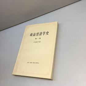 政治经济学史   第一卷