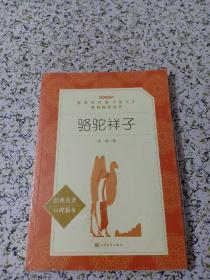 """骆驼祥子(""""教育部统编《语文》推荐阅读丛书"""")"""