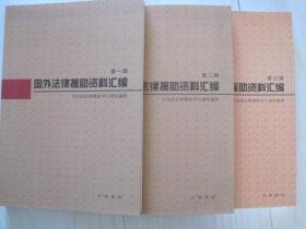 国外法律援助资料汇编(第一、二、三辑)