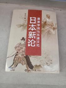 日本新论(墨家学说与东瀛文化)