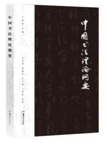 中国书法理论纲要