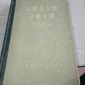 气体混合物分离手册