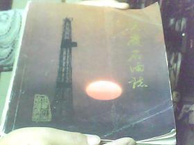大庆石油志(上 送审稿)
