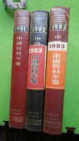 中国百科年鉴 1981年、1982年、1983年 合售3本