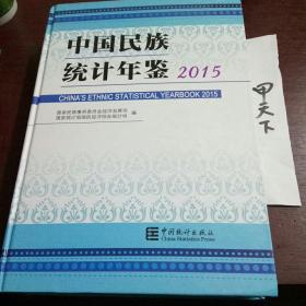 中国民族统计年鉴2015