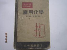 康勃实用化学(民国三十六年 新十一版)