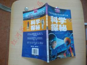 中国学生最好奇的世界之谜---科学探秘(学生注音彩图版)