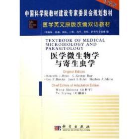 医学微生物学与寄生虫学(双语版) 正版 汪世平,叶嗣颖  9787030165787