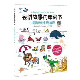 会讲故事的单词书:小鳄鱼牙牙去海边(精装绘本)