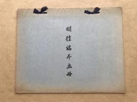 明徐端本画册(8开线装,解放初期上海博物馆珂罗版精印,有12幅画,9幅书法)