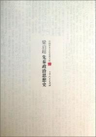 中国学术文化名著文库:梁启超先秦政治思想史