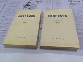 中国通史参考资料 近代部分 上下(修订本)