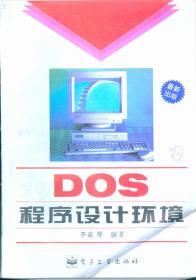 DOS程序设计环境
