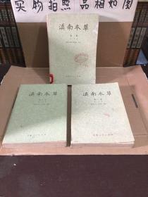 滇南本草1-3卷