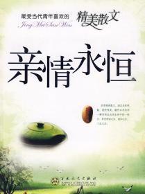 亲情永恒(受当代青年喜欢的精美散文) 正版 卉放    9787530652299