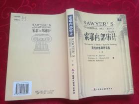 (第五版)索耶内部审计   现代内部审计实务 下册
