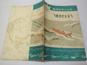 自然科学小丛书:飞机为什么会飞