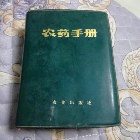 文革版农药手册