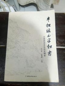 半担溪山半担书 : 永嘉耕读文化论文精萃