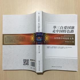举三自爱国旗 走中国特色路 : 基督教中国化论文集