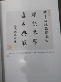 康熙钱币图谱通考  张伟 签名钤印