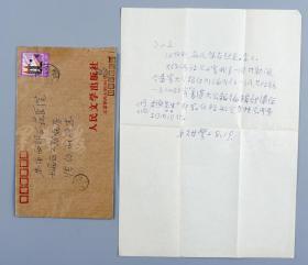 """著名诗人、散文家、古典文学研究家 聂绀弩致张-白-山 信札一通一页 附实寄封(有关寄去的大公报副编转寄""""香港大公报编辑部潘际垌""""之事)  HXTX105086"""